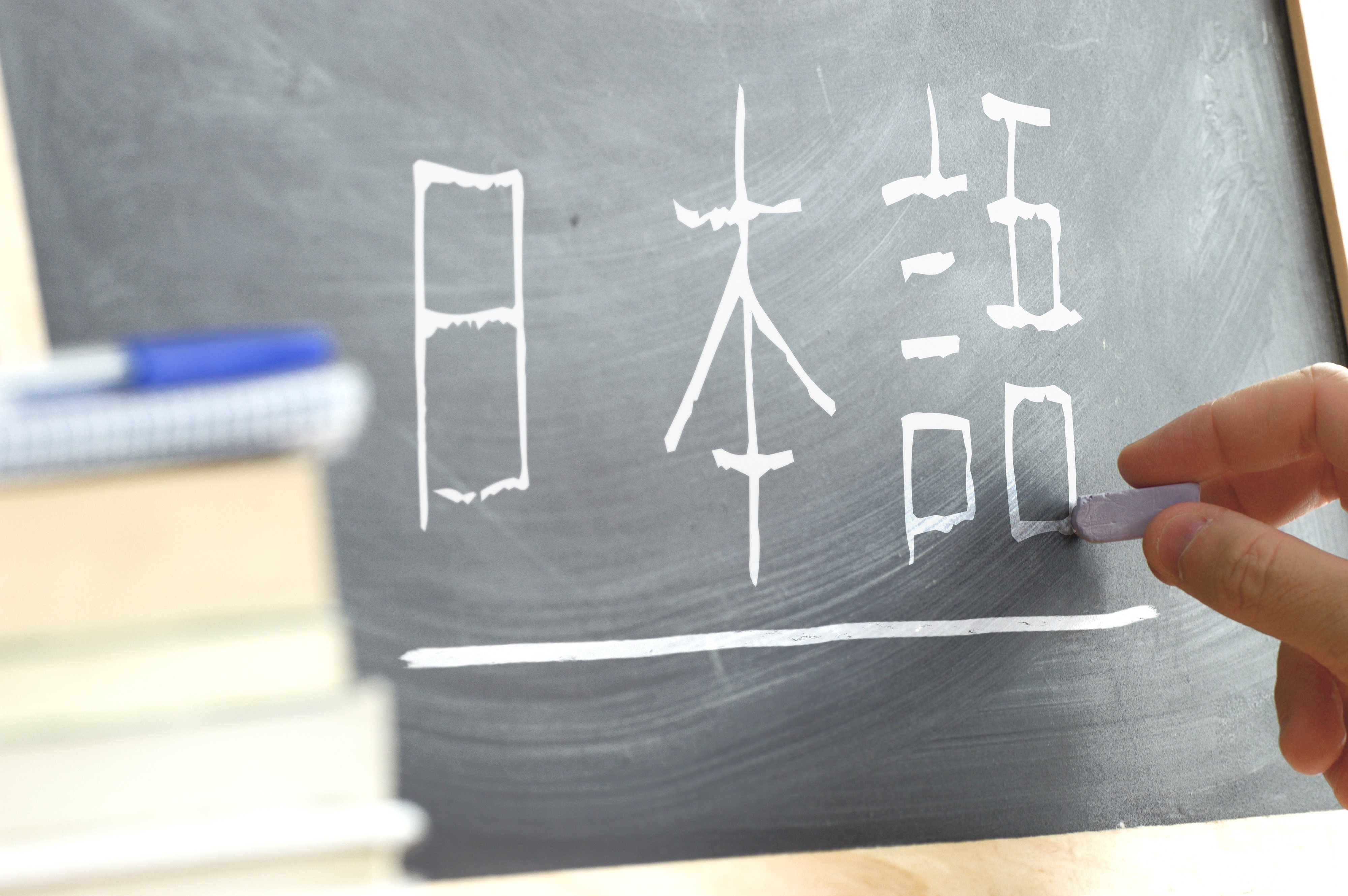 You are currently viewing NEW!! Japanese language classes!